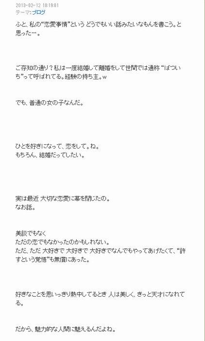阪井ブログ画像2