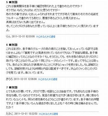 コメント画像4